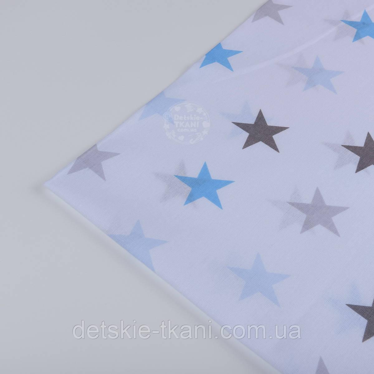 Лоскут ткани №243  с остроконечными серо-голубыми большими звёздами