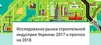 Исследование рынка строительной индустрии Украины 2017 и прогноз на 2018