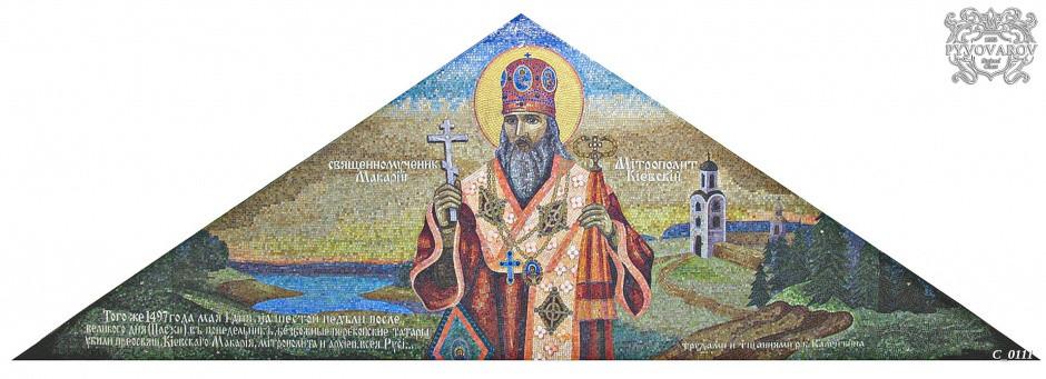 Иконы из мозаики Макарий Митрополит Киевский
