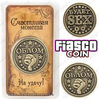 "Монета на удачу - ""Fiasco Coin"""
