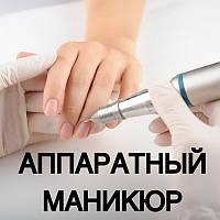 """АППАРАТНЫЙ МАНИКЮР + ПОКРЫТИЕ ГЕЛЬ-ЛАК """"ВСТЫК"""" 1 ДЕНЬ"""