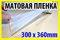 !РАСПРОДАЖА Авто пленка защитная прозрачная матовая 300x360mm декоративная защитная броне ударостойка