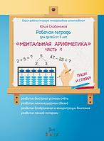 """Рабочая тетрадь """"Ментальная арифметика"""" часть 1, для детей от 5 лет, Юлия Фишер, фото 1"""