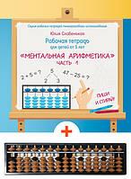 """Рабочая тетрадь """"Ментальная арифметика"""" часть 1 + абакус для детей от 5 лет, Юлия Фишер"""