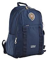 555600 Рюкзак молодежный OXFORD OX 348 (синий)
