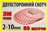 Двухсторонний скотч 3М™ 9088 прозрачный толщина 0,2мм