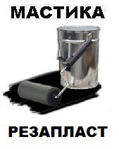 Мастика Резапласт