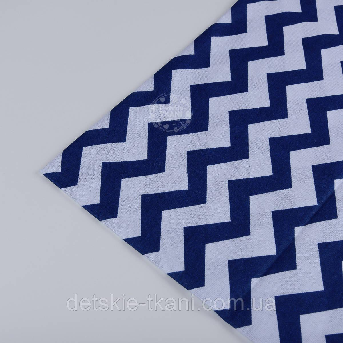 Лоскут ткани №117а  с синими зигзагами, размер 25*80 см