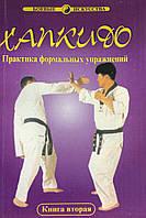 Хапкидо. Практика формальных упражнений. Книга вторая. Хван Джэ Юн