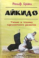 Айкидо. Учение и техника гармоничного развития. Бранд Р.