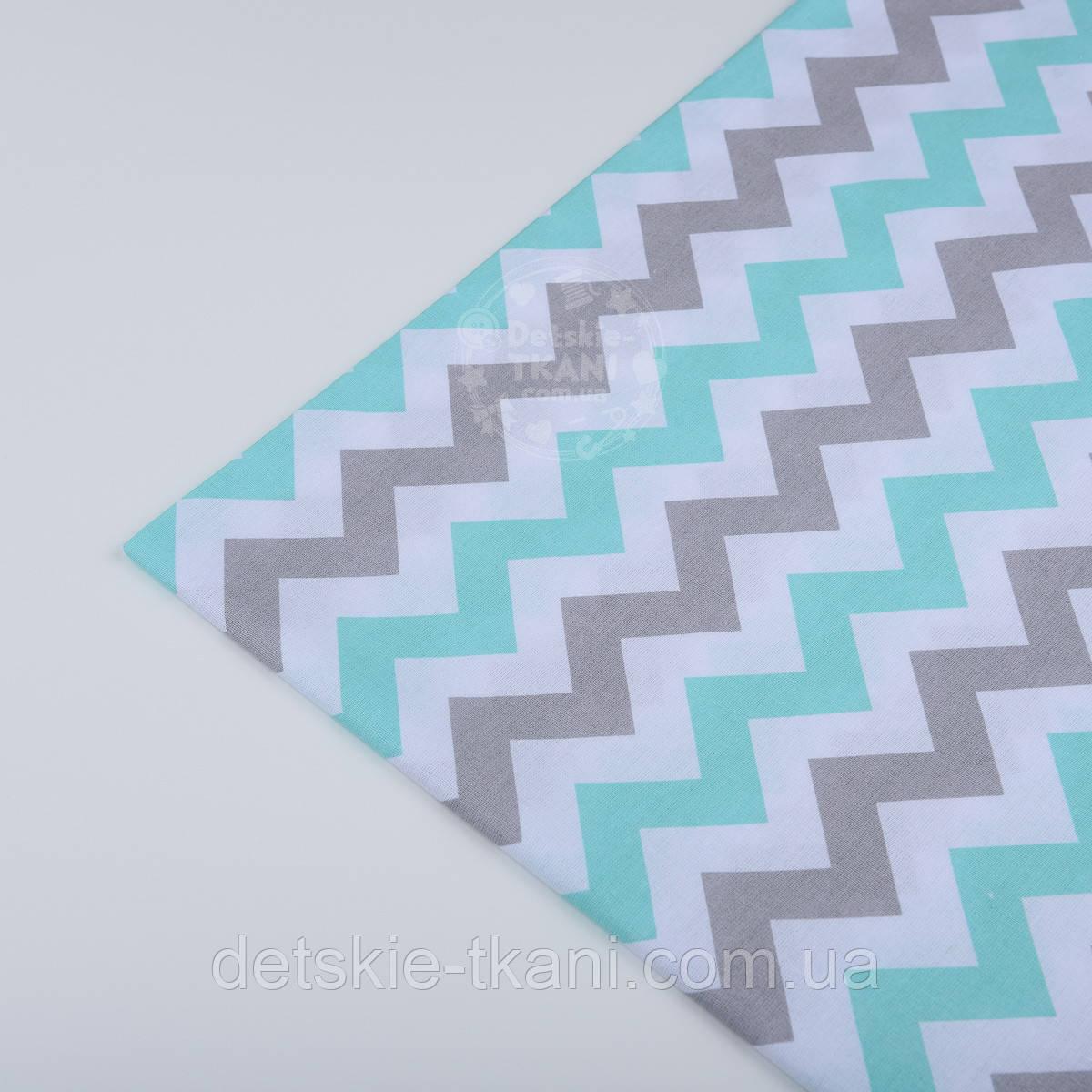 Лоскут ткани №1003  с мятным и серым зигзагом