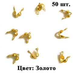 Каллоты 50 шт.,  Цвет: Золото, Размер: 7х4 мм, Отв. 1,5 мм, (Зажимы Концевики, Раковина, Крабы)