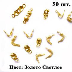 Каллоты 50 шт.,  Цвет: Золото Светлое, Размер: 7х4 мм, Отв. 1,5 мм, (Зажимы Концевики, Раковина, Крабы)
