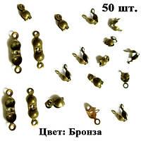 Каллоты 50 шт.,  Цвет: Бронза, Размер: 7х4 мм, Отв. 1,5 мм, (Зажимы Концевики, Раковина, Крабы)