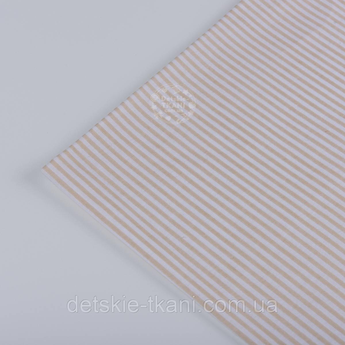 Отрез ткани №89а с мелкой светло-кофейной полосой, размер 88*160