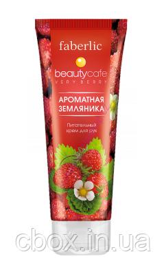 """Питательный крем для рук """"Ароматная земляника"""", Faberlic Beauty Cafe, Фаберлик, 75 мл, 2163"""