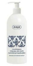 Ziaja лосьон для тела с протеинами шелка, 400 мл
