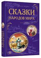 Кращі казки : Сказки народов мира (р)(Ч270012Р)
