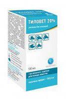 Тиловет 20% (тилозин 200 мг) 50 мл ветеринарный антибиотик широкого спектра действия - Ветеринарная клиника,ап