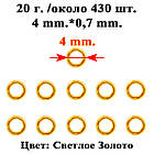 Кільця 4 мм Одинарні Сполучні Колір: Золото Світле, Фурнітура для Біжутерії, для Прикрас, фото 2