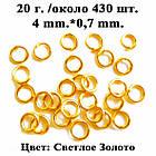 Кільця 4 мм Одинарні Сполучні Колір: Золото Світле, Фурнітура для Біжутерії, для Прикрас, фото 3