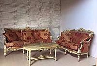 Комплект мягкой  мебели из Европы барокко б/у Silik 3+2+журнальный столик.