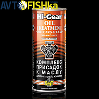 Hi-Gear Комплекс присадок до масла для зношених двигунів з кондиціонером SMT2 HG2250