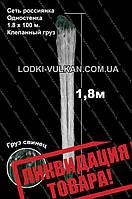 Мощная сетка для промышленной рыбалки 100*1.8м Ø 40, сети однорядки Харьков