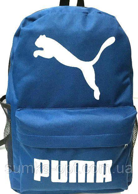 Рюкзаки спорт стиль Puma (синий)30*43