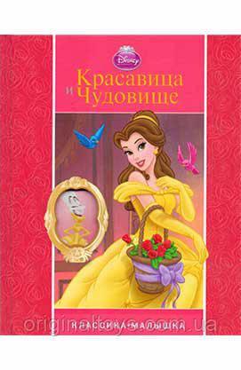 Книга для чтения Красавица и Чудовище Классика-малышка Disney