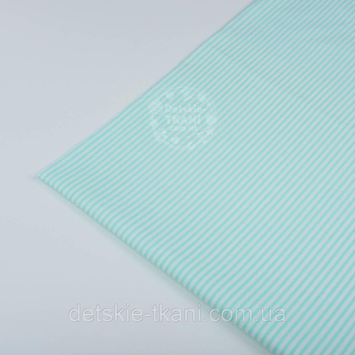 """Лоскут ткани №480с """"Super agat"""" с мелкой полоской мятного цвета"""