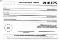 Гарантийный талон для продукции Philips Multimedia (Philips_1)