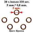 Колечки Одинарные Цвет: Бронза, Размер: 5 мм, Толщина 0.8 мм, 20 г./около 330 шт., фото 2