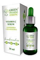Сыворотка с витамином С Green Pharm