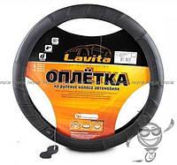 Чехол на руль серый, кожа 3L07 M (Lavita)