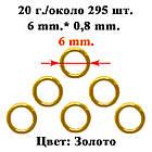 Колечка 6 мм Одинарні, Колір Золото, 20 грам, близько 295 шт, Фурнітура для Біжутерії, для Прикрас, фото 2