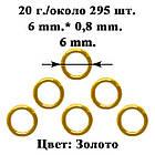 Колечка 6 мм Одинарні, Колір Золото, 20 грам, близько 295 шт, Фурнітура для Біжутерії, для Прикрас, фото 3