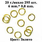 Колечка 6 мм Одинарні, Колір Золото, 20 грам, близько 295 шт, Фурнітура для Біжутерії, для Прикрас, фото 4