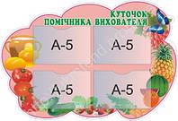 Стенд Куточок помічника вихователя (2206.1)