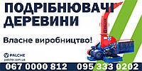 Дробилка древесных отходов, щеподробилка, рубильная машина, щепорезка, щепобойка PL-160