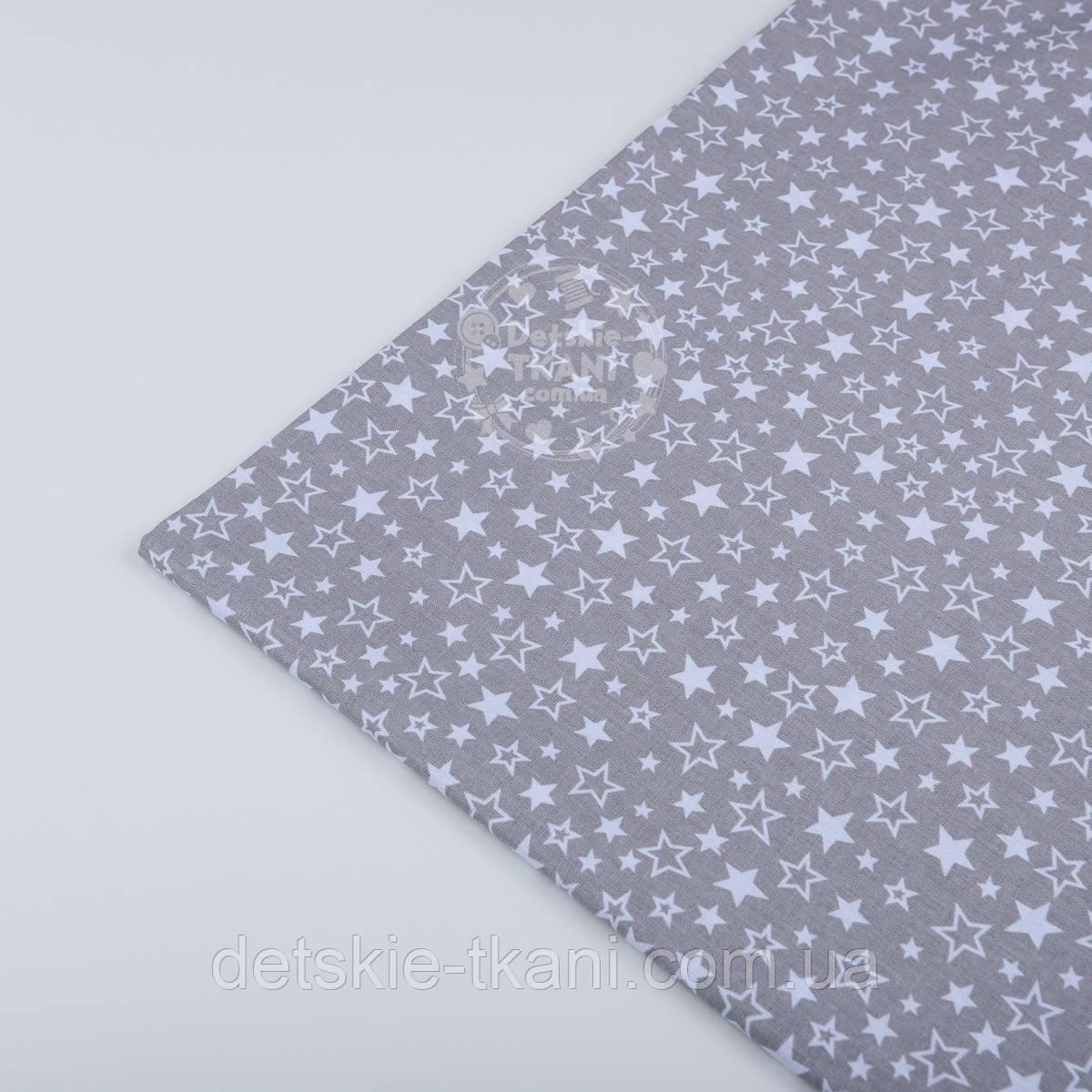 Лоскут ткани №607 с серыми и прозрачными звёздочками на сером фоне