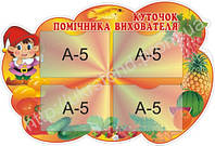 Стенд Куточок помічника вихователя (2206.4)