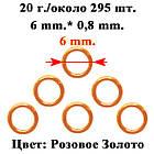 Колечка 6 мм Одинарні, Колір Золото Рожеве, 20 грам, близько 295 шт, Фурнітура для Біжутерії, для Прикрас, фото 2