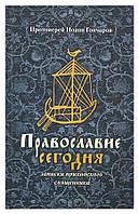 Православие сегодня. Записки приходского священника. Протоиерей Иоанн Гончаров, фото 1