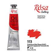 Краска масляная, Кадмий красный темный, 45мл, ROSA Gallery