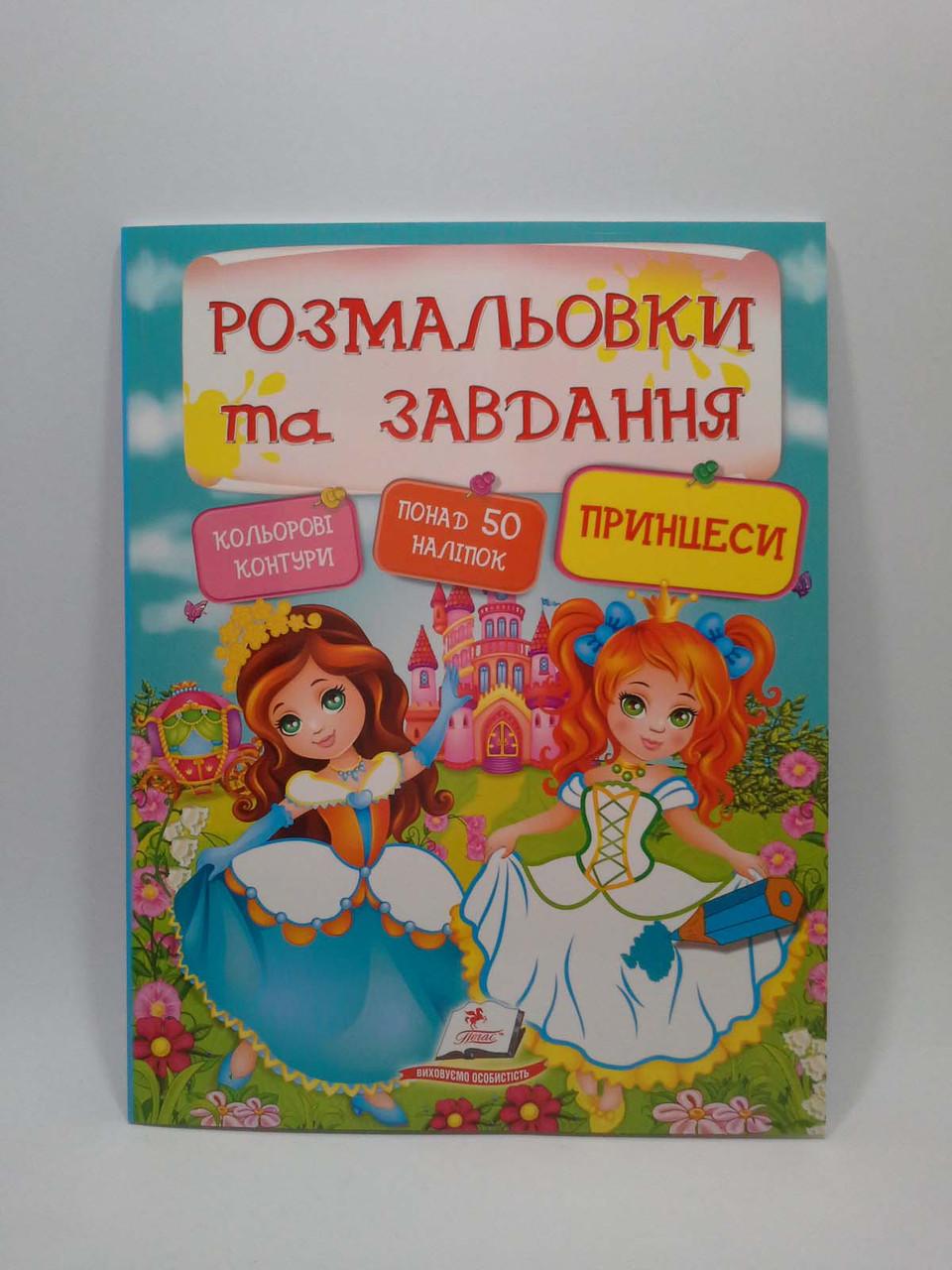 Пегас Розмальовки та завдання Принцеси (з наліпками)