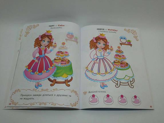 Пегас Розмальовки та завдання Принцеси (з наліпками), фото 2