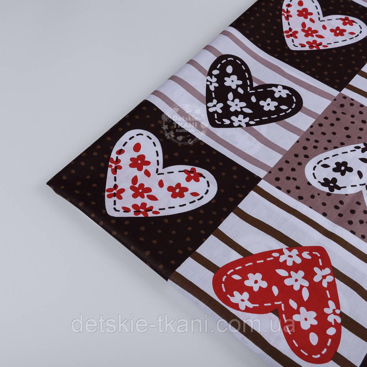 Лоскут ткани №408а  красно-коричневого цвета с сердцами в квадратах