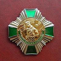 """Памятный знак """"100 лет пограничным войскам"""""""
