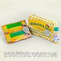 Асконазол 1мл на 10 доз, Агробиопром Россия.